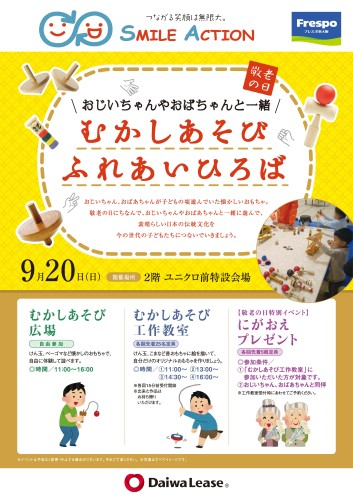 20150920frespomukashi