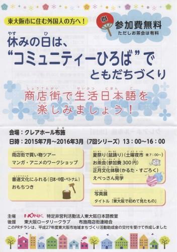 20151010communityhiroba