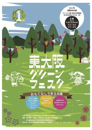 20151025greenfesta