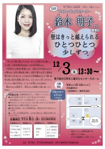 20151203suzukiakikosankouenkai