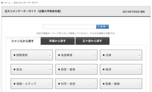 コメンテーターガイドはWEB版もあります。