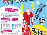 20160919cycle
