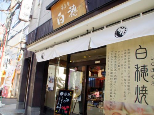 若江の雄、白穂!9月に店内を拡張しました。