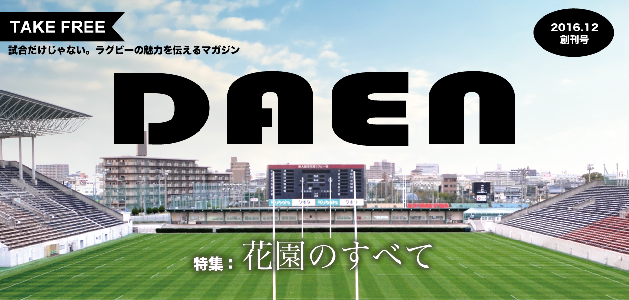 daen1280x610