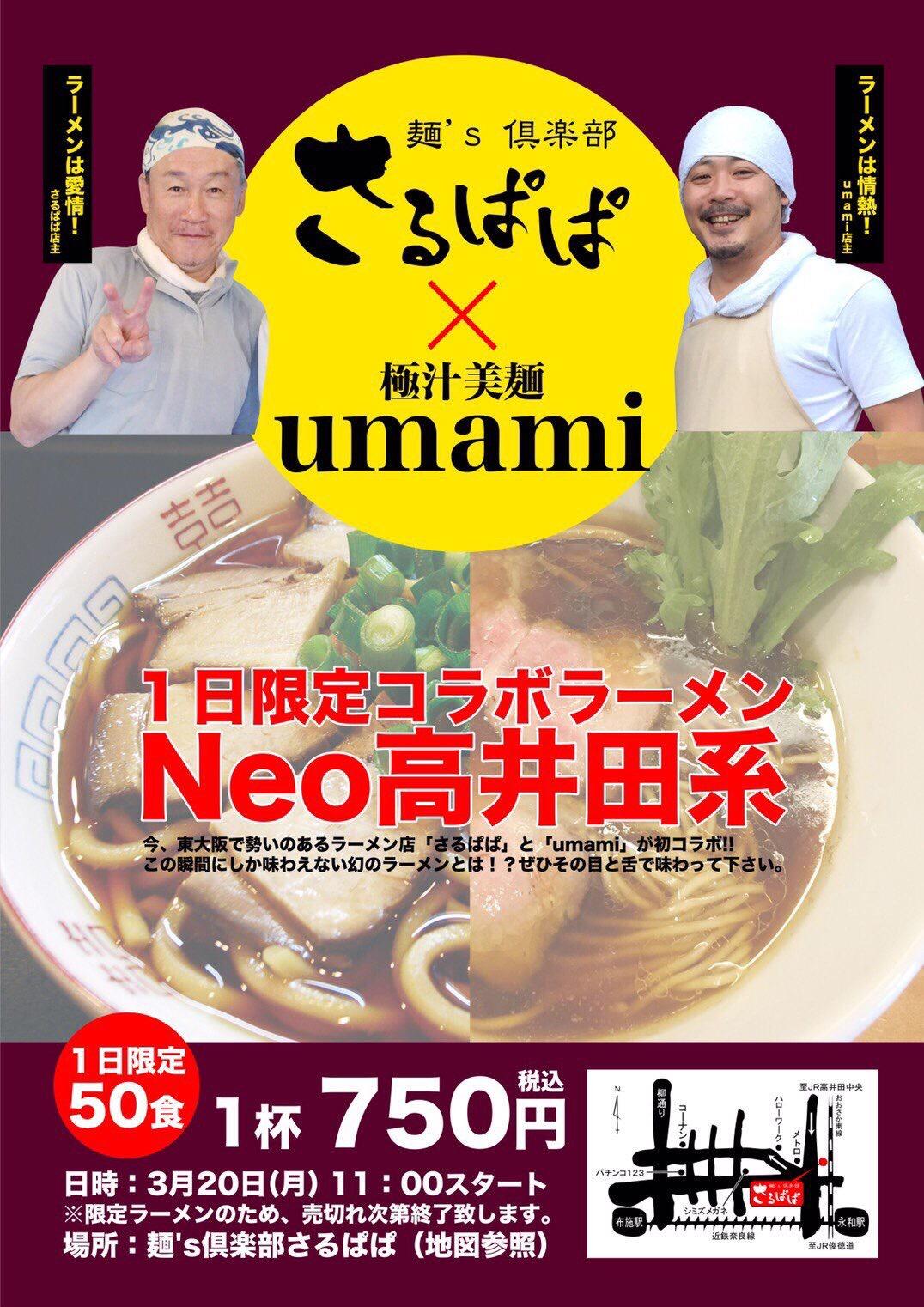 [イベント]3/20 麺's倶楽部さるぱぱ×極汁美麺umami 1日限定コラボラーメンNeo高井田系