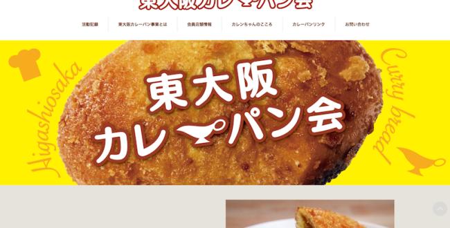 currypan-higashiosaka-club