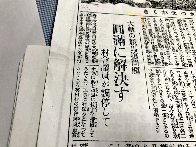 1926年11月17日の記事で「解決した」とあります。