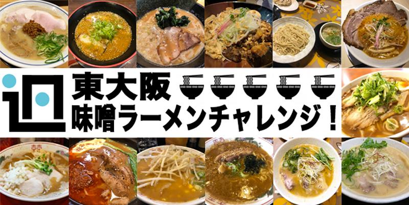 週ひが味噌ラーメンチャレンジ!シチュエーションに合わせた東大阪の味噌ラーメンを徹底解説