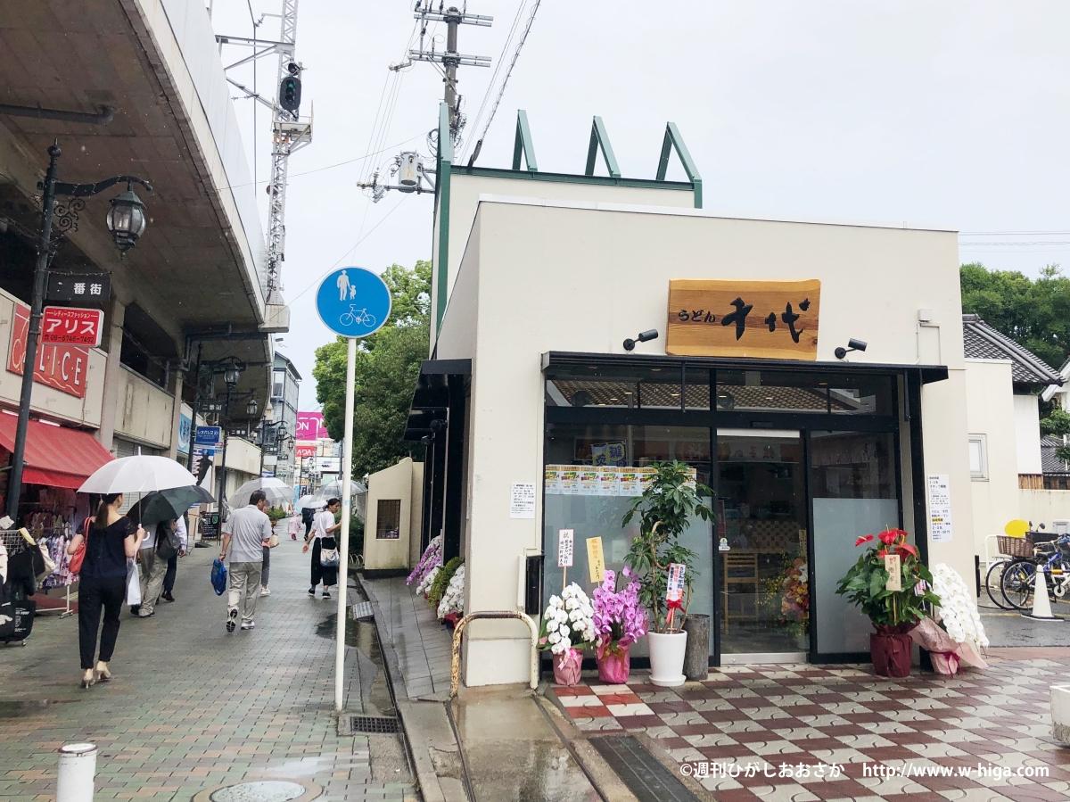 鴻池新田の「うどん千代」が6/27移転オープン!めちゃくちゃ広くなってパワーアップ