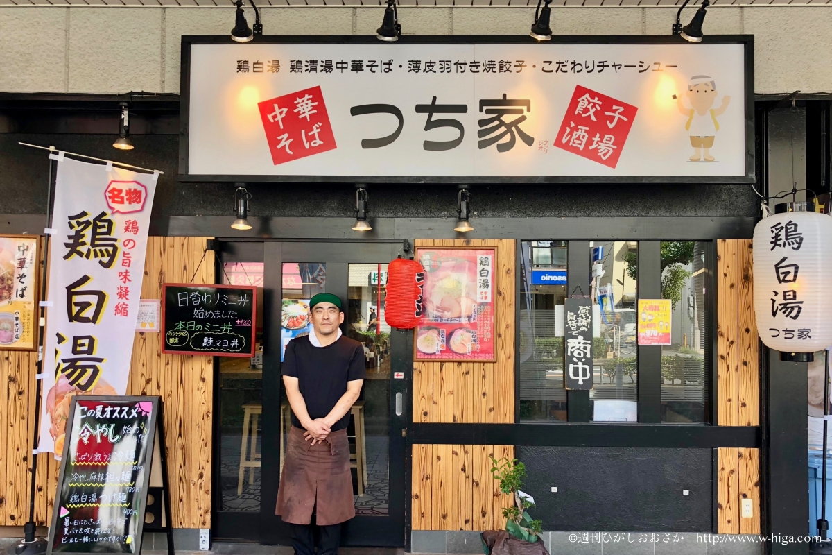 昼はラーメン、夜は餃子酒場 永和にある二毛作の飲食店「つち家」