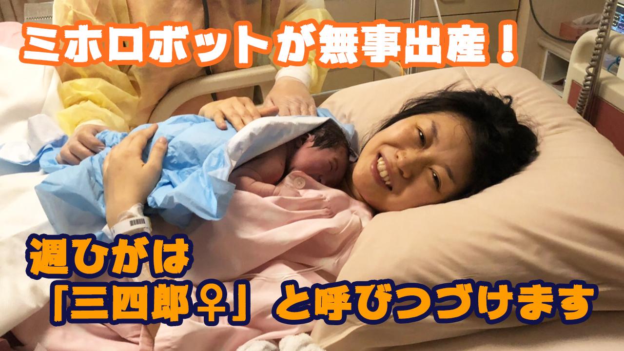 弊サイト記者ミホロボットが「三四郎」を出産 母子ともに健康