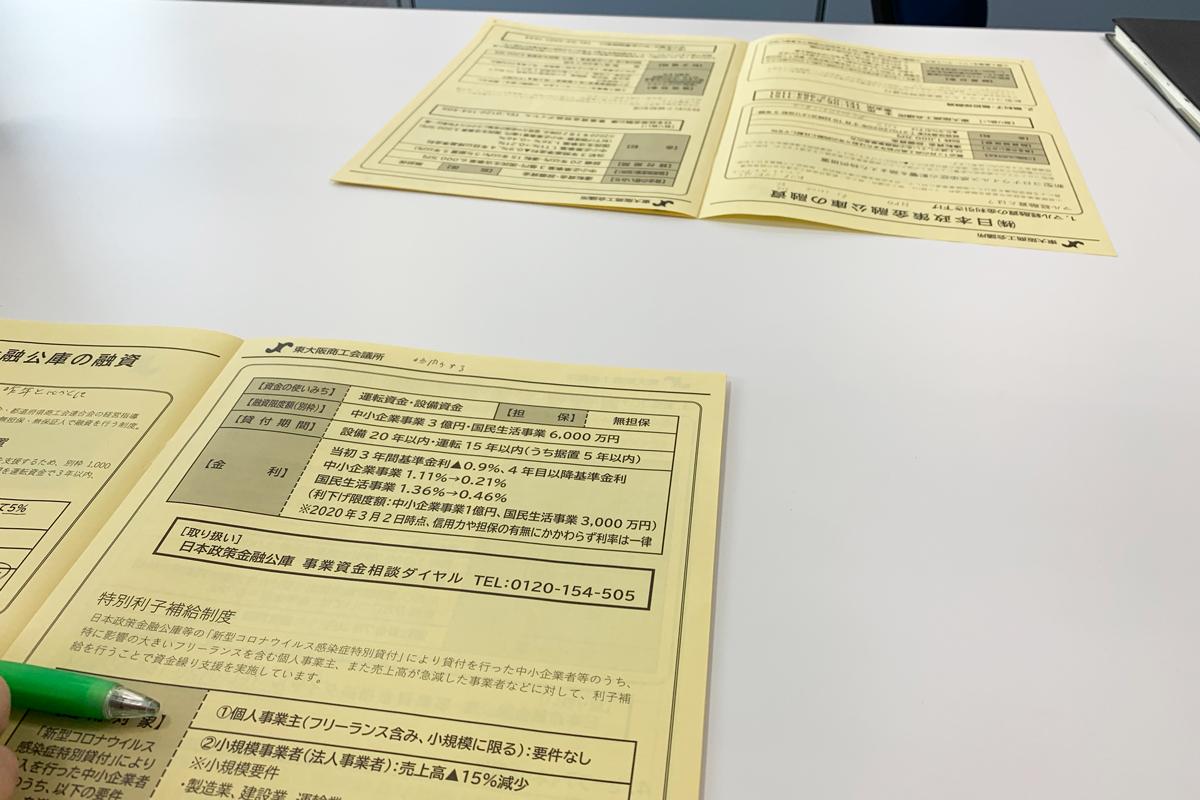 危機を乗り切るABC 東大阪商工会議所に資金繰りの相談に行ってきた 〜最低金利0.21%ですって〜