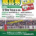 東大阪市ウルトラプレミアム商品券のポスターにライナーズが!合言葉は「チームひがしおおさかでトライ!」