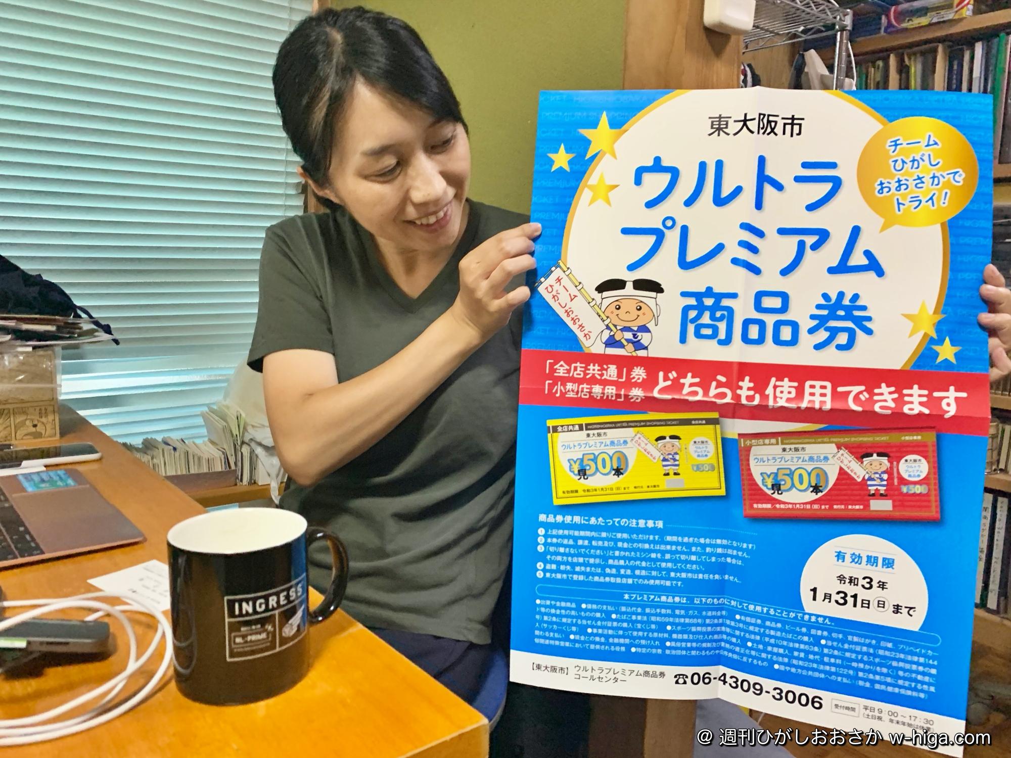 東大阪市ウルトラプレミアム商品券
