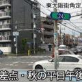 東大阪街角定点観測、交差点に進出 第1弾は渋滞の名所「宝持交差点」
