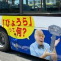 「びょうら」って何?八尾の春日鋲螺から、ラッピングバスで東大阪への挑戦状