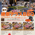 大阪平野の夜景を1人占め!ホテルセイリュウが屋外テラスでBBQを開始