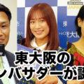 チーム東大阪アンバサダーが誕生!将太郎、真木子、ヒロミが委嘱式から持ちネタを披露し爆笑を奪い合うの巻