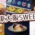 贈ろう東大阪SWEETS!プレゼントでハートをゲット大作戦