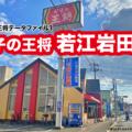 東大阪 王将データファイル 1  餃子の王将 若江岩田店