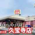 東大阪 王将データファイル 8 餃子の王将 久宝寺店