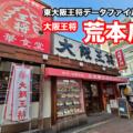 東大阪 王将データファイル 7 大阪王将 荒本店
