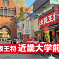 東大阪 王将データファイル 5 大阪王将 近畿大学前店