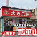 東大阪 王将データファイル 9 大阪王将 瓢箪山店