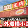 東大阪 王将データファイル 11 餃子の王将 外環横小路店