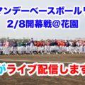 大阪マンデーベースボールリーグが監督会議を開催 2/8の開幕戦@花園は、週ひがライブ配信します!