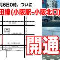 苦節48年、近鉄河内小阪駅と産業道路を結ぶ「小阪稲田線」が2月6日に開通