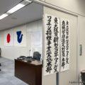 東大阪市が新型コロナウイルスワクチン接種事業実施本部を立ち上げ 会場には花園ラグビー場も検討