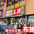 東大阪 王将データファイル 10 餃子の王将 布施店