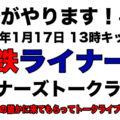 開幕戦があった日にトークライブ 1月17日13時から週ひがはライナーズトークライブをやりますっ!