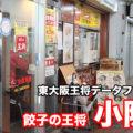 東大阪 王将データファイル 13 餃子の王将 小阪店