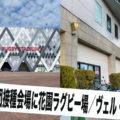 東大阪市のワクチン集団接種会場に花園ラグビー場やヴェル・ノール布施も かかりつけ医でも接種できるように進める