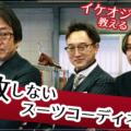 失敗しないスーツのコーディネート攻略法 3/19(金)~コージ製靴でセール開催!