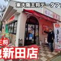 東大阪 王将データファイル 15 餃子の王将 鴻池新田店