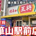 東大阪 王将データファイル 19 餃子の王将 瓢箪山駅前店
