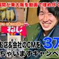 ホッケー梶間が東大阪を動画で埋め尽くすぞ計画 あなたのお店&会社のCMを3万円で作っちゃいますキャンペーン!