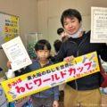 長田がねじ一色に!ねじワールドカップグランドファイナル大会を開催しました