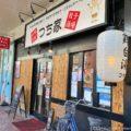 「つち家」が3月31日をもって閉店…!営業最終日も粛々と営業