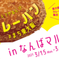 なんでやねん!?東大阪カレーパン会10周年!3/15〜21なんばマルイでイベント開催