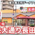 東大阪 王将データファイル 18 餃子の王将 中央大通り長田店
