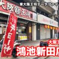 東大阪 王将データファイル20 大阪王将 鴻池新田店