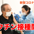 新型コロナウィルスワクチン接種開始!キャンセルゼロで410人が接種完了