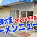 週刊東大阪ラーメンニュース37 「灯が花 幸奴」が初の豚骨に挑戦します月・火の昼限定で ほか