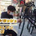 俊徳道ゴールドラッシュ#4 実は府内20店舗 絶対お世話になるすぐそこの自転車屋「サイクルマン」が自転車置き場横に