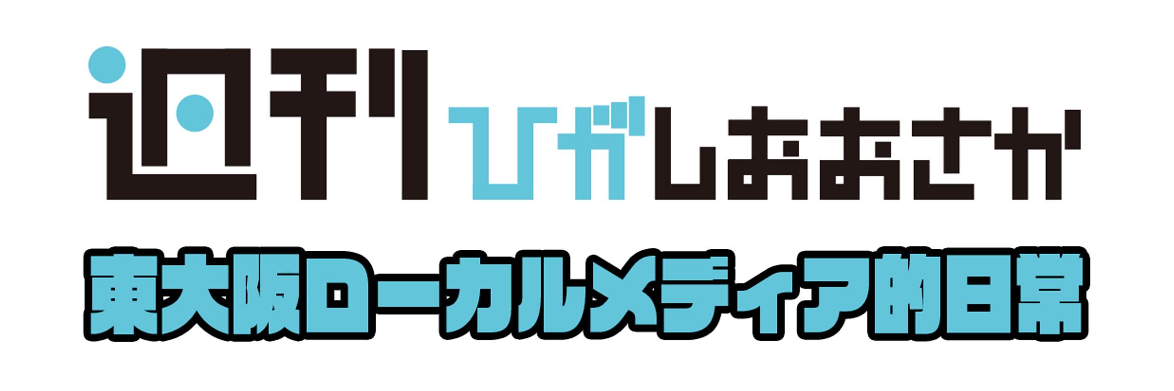 東大阪ローカルメディア的日常