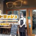 俊徳道ゴールドラッシュ#1 「レンズビーンズ」の眼鏡とカフェで新しい生活を